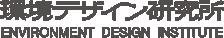 環境デザイン研究所 ENVIRONMENT DESIGN INSTITUTE